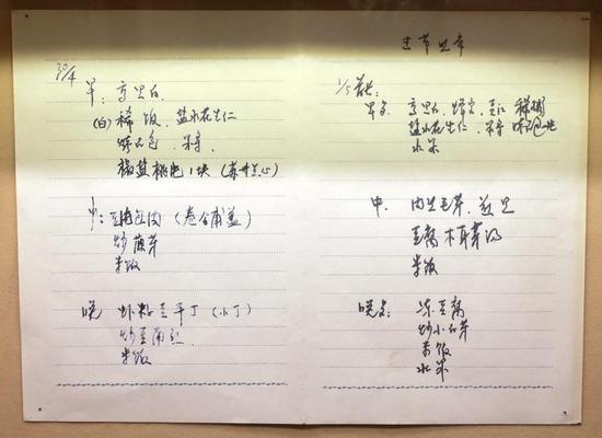 """图片说明:陈云饮食简单而固定,这本厨师工作笔记记录了陈云每日的用餐情况,厨师说:""""首长一年到头就吃那几样普通的家常菜,我这个技术也提高不了。"""""""