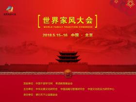 首届世界家风大会5月15日在北京召开